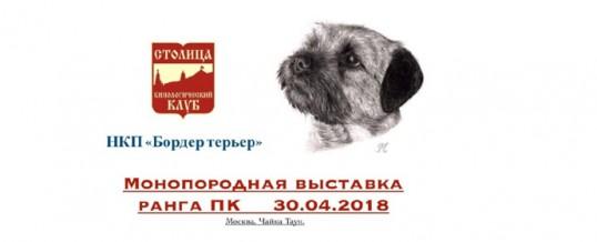 30.04.2018 Монопородная выставка ранга Победитель Клуба
